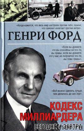 """Генри Форд """"Генри Форд. Сегодня и завтра"""" Серия """"Моя жизнь"""""""