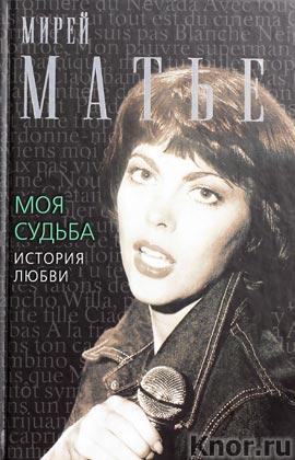 """Мирей Матье """"Моя судьба. История любви"""" Серия """"Легенды авторской песни"""""""