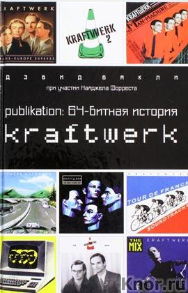"""Дэвид Бакли """"Publikation: 64-битная история группы Kraftwerk"""" Серия """"Дискография"""""""