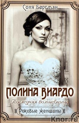 """Соня Бергман """"Полина Виардо. Последняя волшебница"""" Серия """"Роковые женщины"""""""