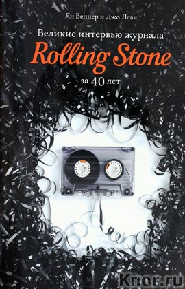 """�� ������, ��� ���� """"������� �������� ������� Rolling Stone �� 40 ���"""""""