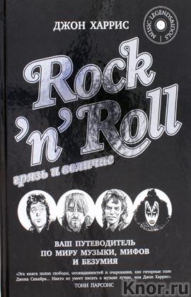 "Джон Харрис ""Rock'n'Roll. Грязь и величие"""