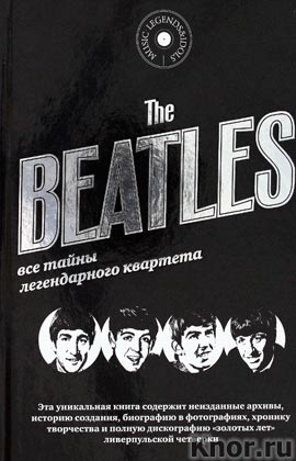"��� ������� ""The Beatles ��� ����� ������������ ��������"""