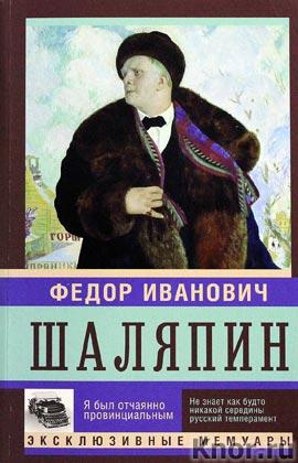 """Федор Шаляпин """"Я был отчаянно провинциален"""" Серия """"Эксклюзивные мемуары"""""""