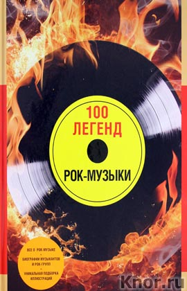 "100 легенд рок-музыки. Серия ""Легенды музыки"""