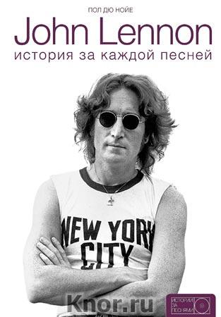 "Пол Дю Нойе ""John Lennon: история за песнями"" Серия ""Истории за песнями"""