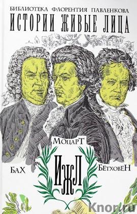 """С.А. Базунов и др. """"Бах. Моцарт. Бетховен"""" Серия """"Библиотека Флорентия Павленкова"""""""