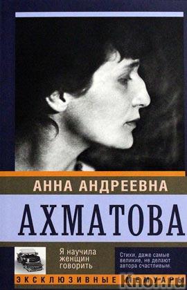 """Анна Ахматова """"Я научила женщин говорить"""" Серия """"Эксклюзивные биографии"""""""