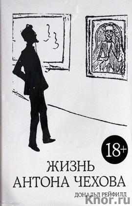 """Дональд Рейфилд """"Жизнь Антона Чехова"""" Серия """"Персона"""""""