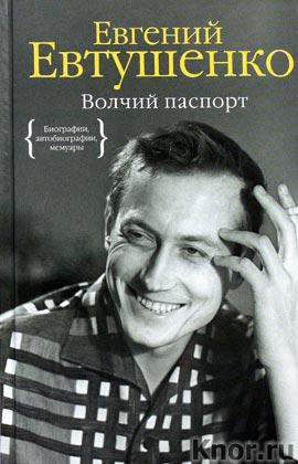 "Евгений Евтушенко ""Волчий паспорт"""