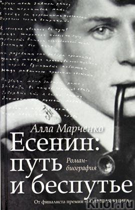 """Алла Марченко """"Есенин. Путь и беспутье"""""""