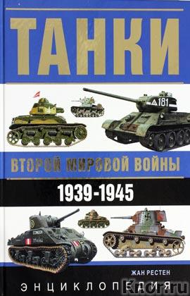 Рестен ж: танки второй мировой войны