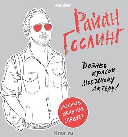 Элиот Райан Гослинг. Раскраска для взрослых - купить книгу