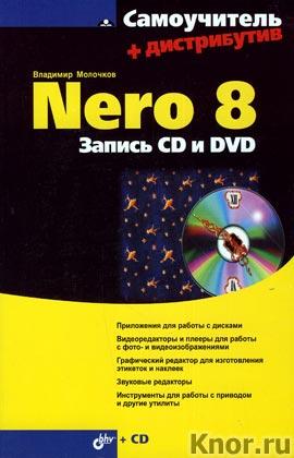 """Владимир Молочков """"Nero 8. Запись CD и DVD"""" + CD-диск"""