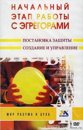 DVD-диск. Начальный этап работы с эгрегорами. Постановка защиты. Создание и управление