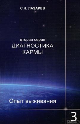 """С.Н. Лазарев """"Опыт выживания. Часть 3"""" Серия """"Диагностика кармы. Вторая серия"""""""