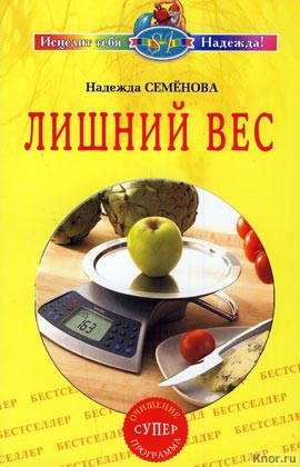 """Надежда Семенова """"Лишний вес"""""""