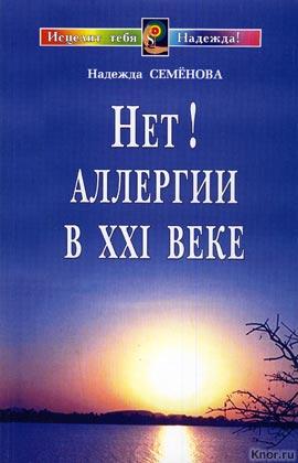 "Надежда Семенова ""Нет аллергии в XXI веке! Диалог с врачом"""