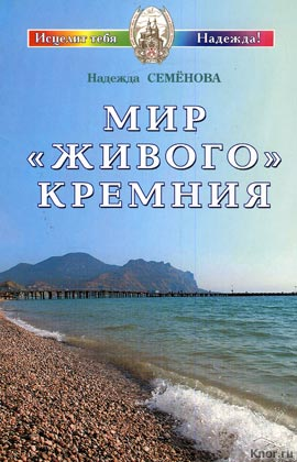 "Надежда Семенова ""Мир ""живого"" кремния"""