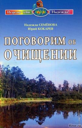 """Надежда Семенова, Юрий Кокарев """"Поговорим об очищении. Экология и биофизика"""""""