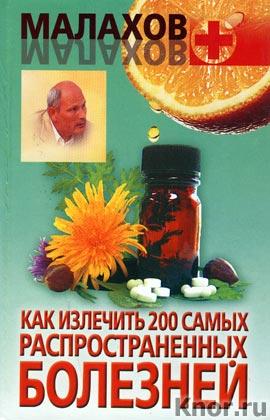 """Геннадий Малахов """"Как излечить 200 самых распространенных болезней"""""""