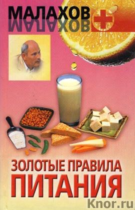 """Геннадий Малахов """"Золотые правила питания"""" (твердый переплет)"""