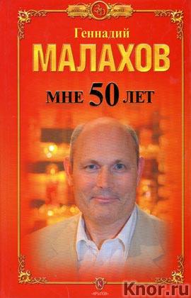 """Геннадий Малахов """"Мне 50 лет"""" Серия """"Золотой фонд"""""""
