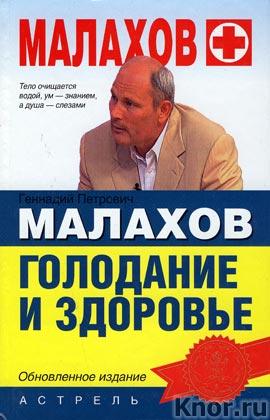 """Геннадий Малахов """"Голодание и здоровье"""""""