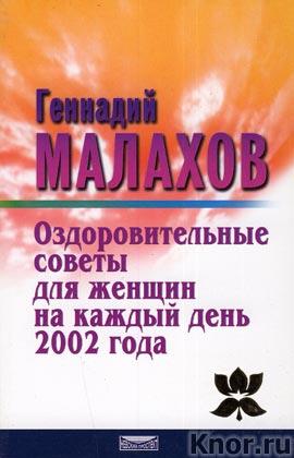"""Геннадий Малахов """"Оздоровительные советы для женщин на каждый день 2002 года"""""""