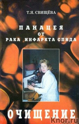 """Тамара Свищева """"Очищение. Панацея от рака, инфаркта, спида"""" Этап первый"""