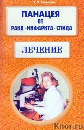 """Тамара Свищева """"Лечение. Панацея от рака, инфаркта, спида"""" Книга 3"""