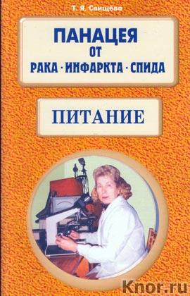 """Тамара Свищева """"Питание. Панацея от рака, инфаркта, спида"""" Книга 2"""