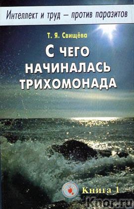 """Тамара Свищева """"С чего начиналась трихомонада"""" Серия """"Интеллект и труд - против паразитов"""" Книга 1"""