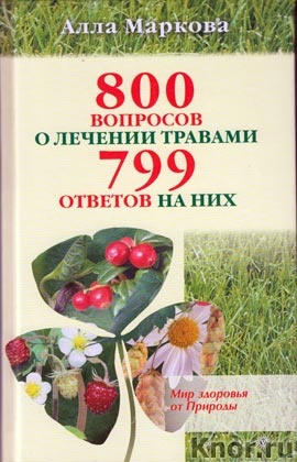 """Алла Маркова """"800 вопросов о лечении травами и 799 ответов на них"""""""