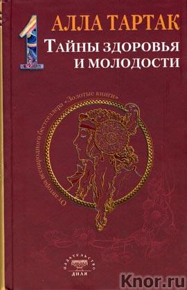 """Алла Тартак """"Тайны здоровья и молодости. Книга 1"""" Серия """"Тайны здоровья и молодости"""""""