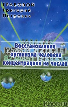 """Григорий Грабовой """"Восстановление организма человека концентрацией на числах"""""""