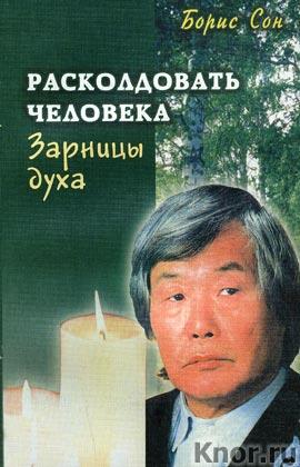 """Борис Сон """"Расколдовать человека. Зарницы духа"""""""