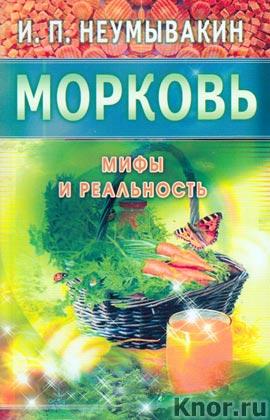 """И.П. Неумывакин """"Морковь. Мифы и реальность"""""""