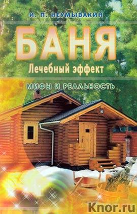 """И.П. Неумывакин """"Баня. Лечебный эффект. Мифы и реальность"""""""