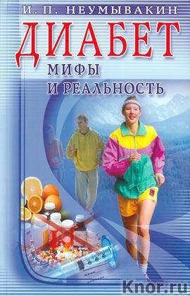 """И.П. Неумывакин """"Диабет. Мифы и реальность"""""""