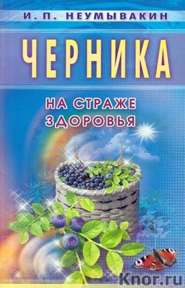 """И.П. Неумывакин """"Черника. На страже здоровья"""""""
