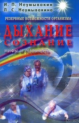 """И.П. Неумывакин, Л.С. Неумывакина """"Резервные возможности организма. Дыхание. Сознание. Мифы и реальность"""""""