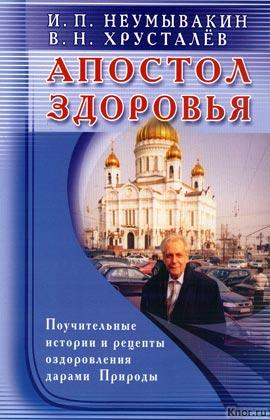 """И.П. Неумывакин, В.Н. Хрусталев """"Апостол здоровья"""" (большой формат)"""