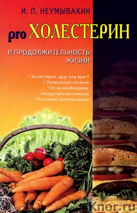 """И.П. Неумывакин """"Холестерин и продолжительность жизни"""""""
