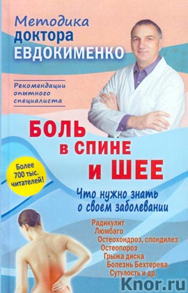 """Доктор Евдокименко """"Боль в спине и шее. Что нужно знать о своем заболевании"""""""