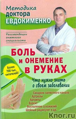 """Доктор Евдокименко """"Боль и онемение в руках. Что нужно знать о своем заболевании"""" Серия """"Методика доктора Евдокименко"""""""
