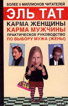 """Эль Тат """"Практическое руководство по выбору мужа (жены)"""" Серия """"Карма женщины. Карма мужчины"""""""