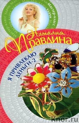 """Наталия Правдина """"Я привлекаю деньги - 2"""""""