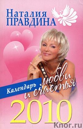 """Наталия Правдина """"Календарь любви и счастья, 2010"""""""