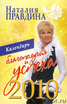 "Наталия Правдина ""Календарь благополучия и успеха, 2010"""